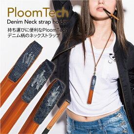 プルームテック ケース プルームテックケース プルームテック ストラップ シール カバー レザーケース Ploom Tech ケース ploomtech ケース ploomtechシール 電子タバコ デニム pt-strap-denim 送料無料 発送はメール便