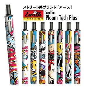 プルームテックプラス シール プルームテック プラス シール プルームテックプラスシール プルームテック ケース スキンシール カバー 本体 Ploom Tech Plus シール ploomtech シール ploomtechシール