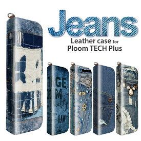 プルームテックプラス ケース プルームテック プラス ケース プルームテックプラスケース プルームテック ケース スキンシール カバー 本体 Ploom Tech Plus ploomtech ケース ploomtechケース 電子タバコ ジーンズ pt09-002