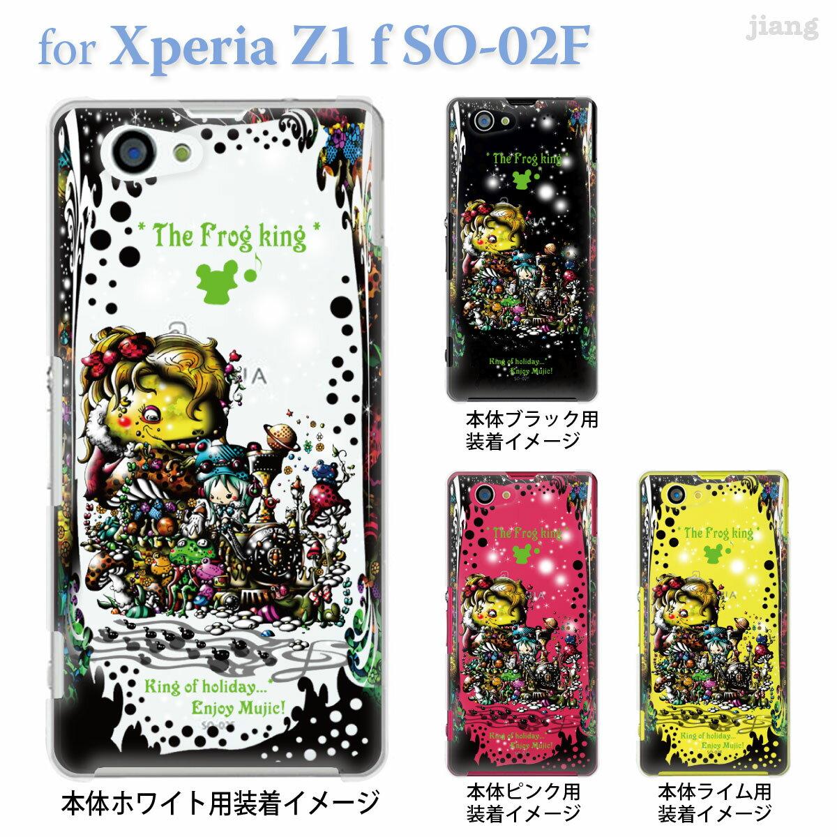 【Xperia Z1 f SO-02F 】【SO-02F ケース】【カバー】【スマホケース】【スマホカバー】【クリアケース】【イラスト】【Little World】【グリム童話】【かえるの王様】 25-so02f-am0095