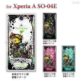 【Xperia A SO-04E】【SO-04E】【docomo】【ケース】【カバー】【スマホケース】【クリアケース】【クリアーアーツ】【Little World】【グリム童話】【かえるの王様】 25-so04e-am0095