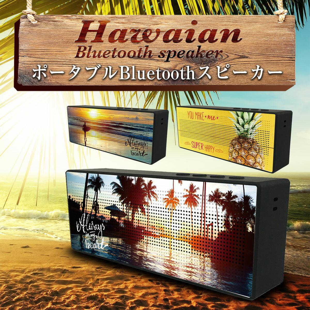 スピーカー Bluetooth 高音質 ブルートゥース スピーカー大音量 ワイヤレス スピーカー ポータブル iPhone Android ハワイアン sp01-001