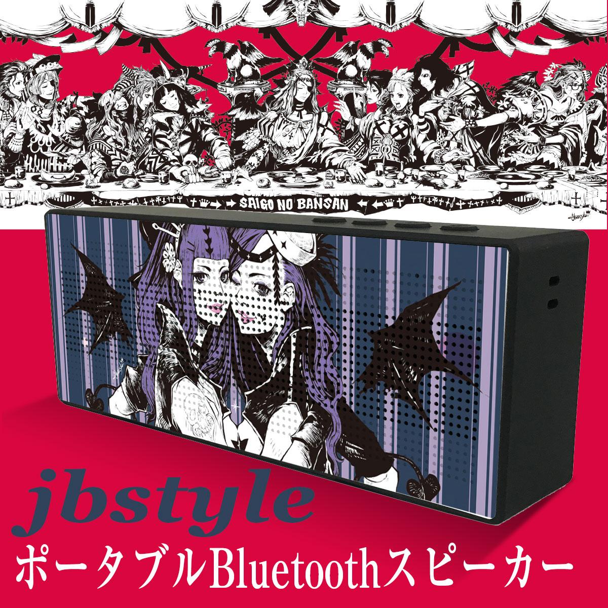 スピーカー Bluetooth 高音質 ブルートゥース スピーカー大音量 ワイヤレス スピーカー ポータブル iPhone Android jbstyle sp01-011