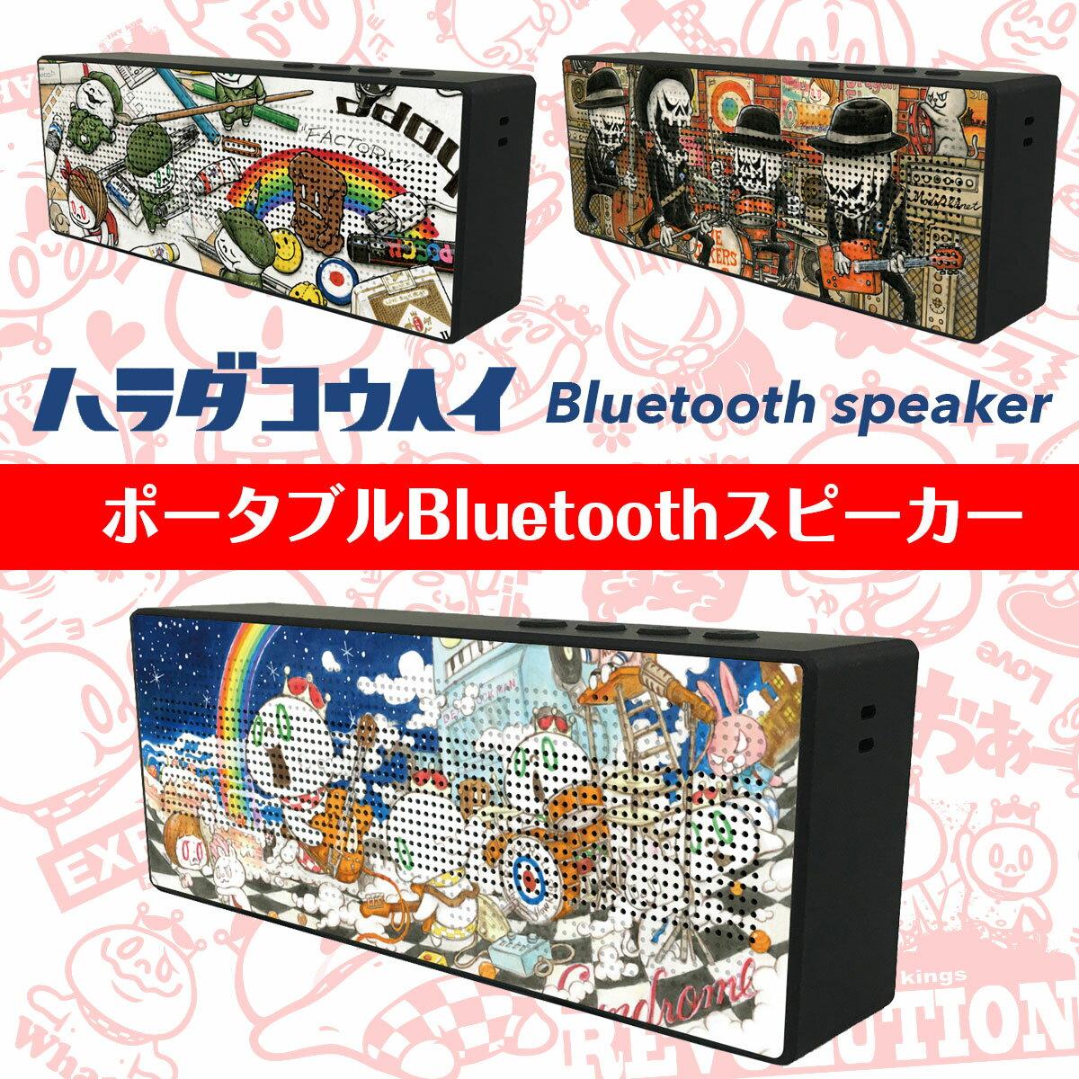 スピーカー Bluetooth 高音質 ブルートゥース スピーカー大音量 ワイヤレス スピーカー ポータブル iPhone Android 作家 マシュマロキングス sp01-004