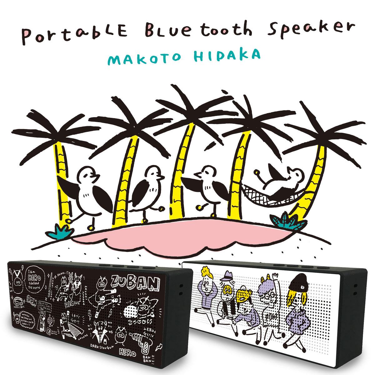 スピーカー Bluetooth 高音質 ブルートゥース スピーカー大音量 ワイヤレス スピーカー ポータブル iPhone Android MAKOTO HIDAKA sp01-012