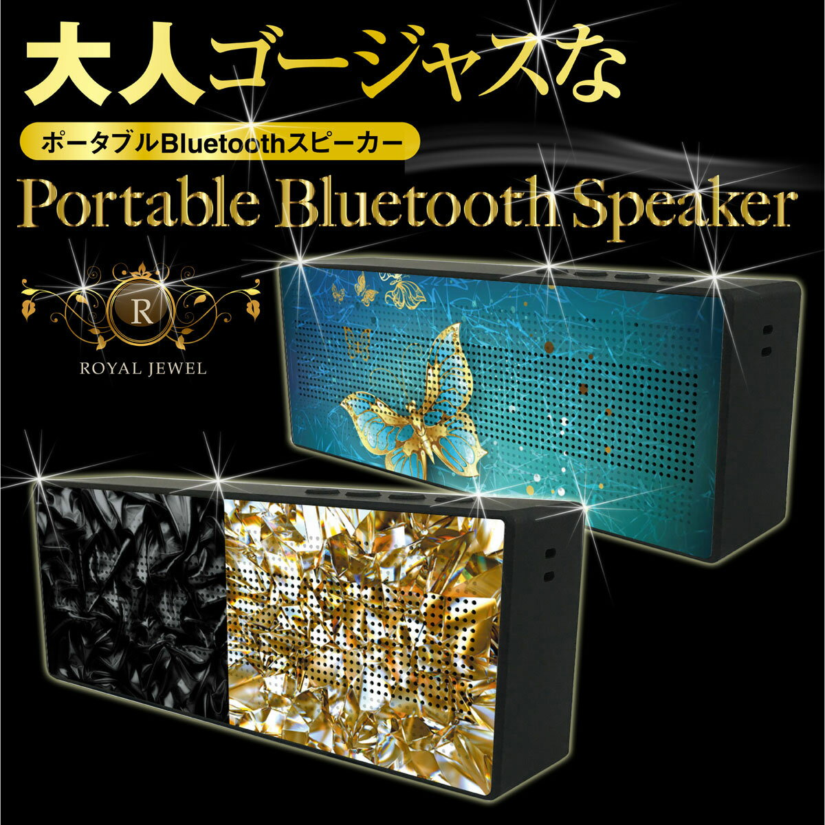 スピーカー Bluetooth 高音質 ブルートゥース スピーカー大音量 ワイヤレス スピーカー ポータブル iPhone Android 大人ゴージャス sp01-013