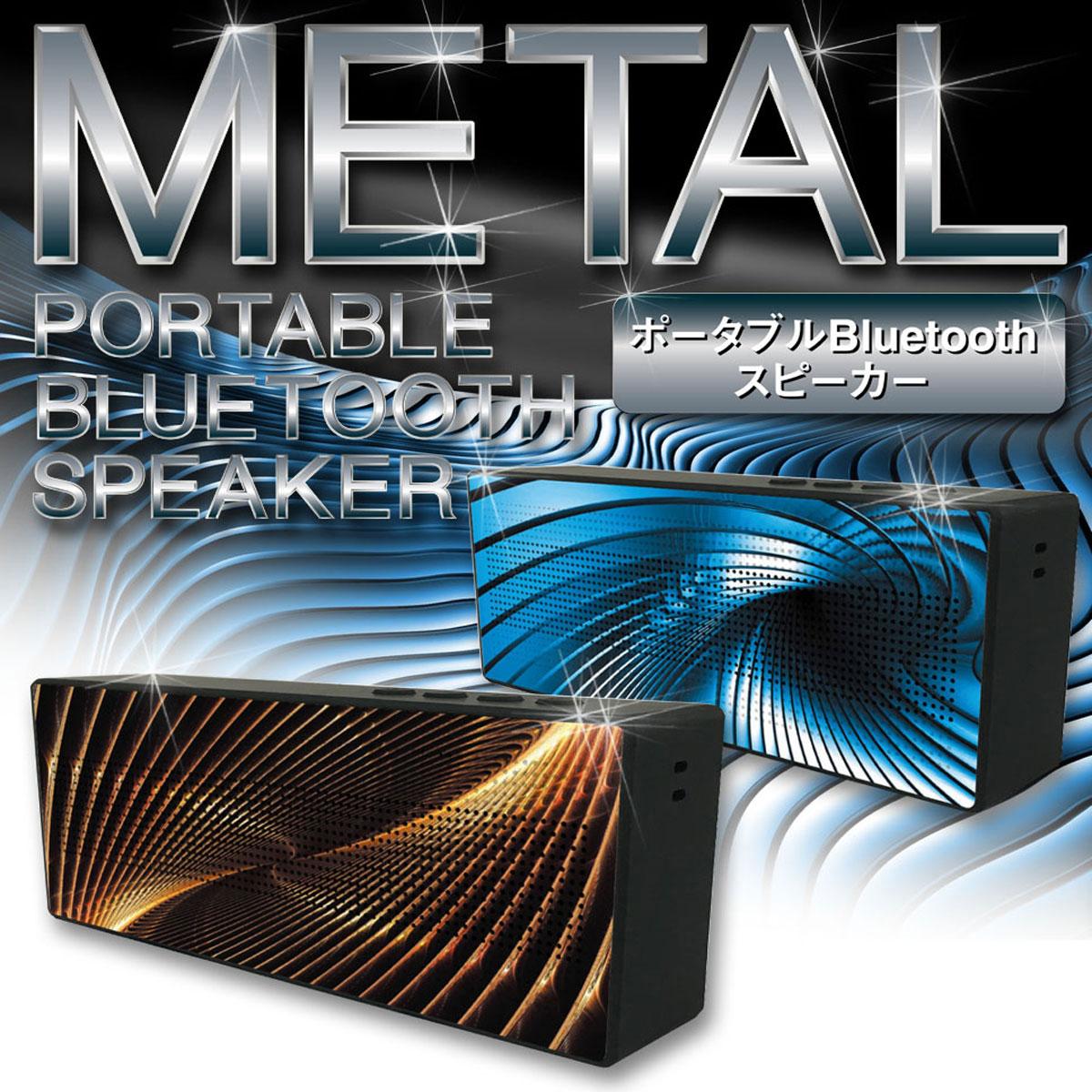 スピーカー Bluetooth 高音質 ブルートゥース スピーカー大音量 ワイヤレス スピーカー ポータブル iPhone Android メタル sp01-014