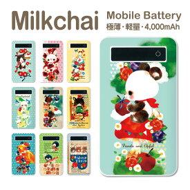 モバイルバッテリー 4000mAh 極薄 軽量 iPhone android スマホ 充電器 スマートフォン モバイル バッテリー 携帯充電器 充電 PSE認証 milkchai bt-005