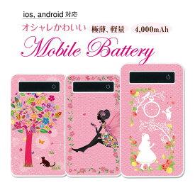 モバイルバッテリー 極薄 軽量 iPhone android スマホ 充電器 スマートフォン モバイル バッテリー 携帯充電器 充電 アリス 白雪姫 bt-001-s