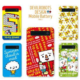 モバイルバッテリー 極薄 軽量 iPhone6 plus iPhone6s android スマホ 充電器 スマートフォン モバイル バッテリー 携帯充電器 充電 デビルロボッツ トーフ親子 キタイシンイチロウ bt-034