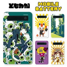 モバイルバッテリー 4000mAh 極薄 軽量 iPhone android スマホ 充電器 スマートフォン モバイル バッテリー 携帯充電器 充電 ともわか bt-039-s