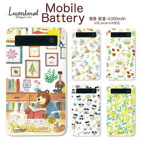 モバイルバッテリー 4000mAh 極薄 軽量 iPhone android スマホ 充電器 スマートフォン モバイル バッテリー 携帯充電器 充電 PSE認証 瀬戸めぐみ bt-046