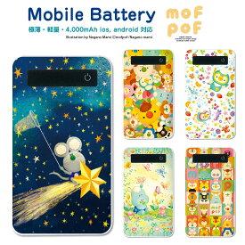 モバイルバッテリー 4000mAh 極薄 軽量 iPhone android スマホ 充電器 スマートフォン モバイル バッテリー 携帯充電器 充電 PSE認証 mofpof bt-048