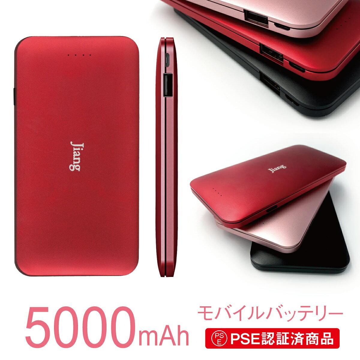 モバイルバッテリー 5000mAh PSE認証 充電器 薄型 軽量 バッテリー おしゃれ かわいい スマホ iPhoneX iPhone8 iphone android スマートフォン モバイル バッテリー 携帯充電器 充電 iQOS jiang-bt01