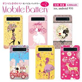 モバイルバッテリー 4000mAh 極薄 軽量 iPhone android スマホ 充電器 スマートフォン モバイル バッテリー 携帯充電器 充電 PSE認証 アリス 白雪姫 bt-008