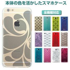 スマホケース 全機種対応 ケース カバー クリアケース iPhone 11 Pro Max iPhone11 iPhoneXS Max iPhoneXR iPhoneX iPhone8 iPhone Xperia5 SO-01M SOV41 xperia8 xperia1 SO-03L aquos sense3 lite SH-02M R3 galaxy a20 S10 S9 S8 99-zen-037