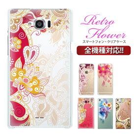 スマホケース 全機種対応 ケース カバー クリアケース iPhone 12 mini SE 11 Pro Max iPhone11 iPhoneXS Max XR X 8 Xperia 1 ll SO-51A 10 ll SO-41A 5 8 aquos R5G SH-51A sense3 lite galaxy S20 5G SCG01 a41 a20 S10 花柄 06-zen-ca0101