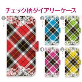 スマホケース 手帳型 全機種対応 手帳 ケース カバー iPhoneXS Max iPhoneXR iPhoneX iPhone8 ケース iPhone7 Xperia XZ3 SO-01L XZ2 SO-05K SO-03K XZ1 XZ aquos sense2 SH-01L shv43 R2 sh-04k shv42 R galaxy S9 S8 チェック柄 06-ip5-ds0034-zen
