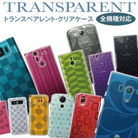 スマホケース 全機種対応 ケース カバー ハードケース クリアケース iPhone11 Pro Max iPhoneXS Max iPhoneXR iPhoneX iPhone8 iPhone7 iPhone Xperia 1 SO-03L SOV40 Ase XZ3 XZ2 XZ1 XZ aquos R3 sh-04l R2 galaxy S10 S9 S8 06-ca0021
