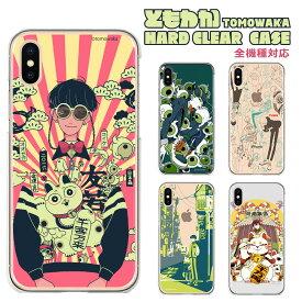 スマホケース 全機種対応 ケース カバー クリアケース iPhone 11 Pro Max iPhone11 iPhoneXS Max iPhoneXR iPhoneX iPhone8 iPhone Xperia5 SO-01M SOV41 xperia8 xperia1 SO-03L aquos sense3 lite SH-02M R3 galaxy a20 S10 S9 S8 ともわか 101-zen-ca001