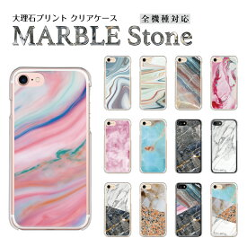 スマホケース 全機種対応 ケース カバー クリアケース iPhone SE 11 Pro Max iPhone11 iPhoneXS Max iPhoneXR iPhoneX iPhone8 Xperia5 SO-01M SOV41 xperia8 xperia1 SO-03L aquos sense3 lite SH-02M R3 galaxy a20 S10 S9 マーブル ストーン 21-ca-marbles