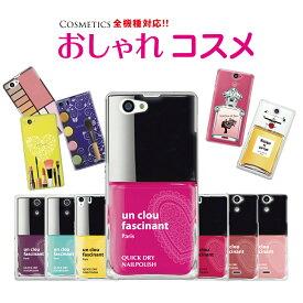 スマホケース 全機種対応 ケース カバー ハードケース クリアケース iPhone11 Pro Max iPhoneXS Max iPhoneXR iPhoneX iPhone8 iPhone7 iPhone Xperia 1 SO-03L SOV40 Ase XZ3 XZ2 XZ1 XZ aquos R3 sh-04l R2 galaxy S10 S9 S8 21-zen-cosme02