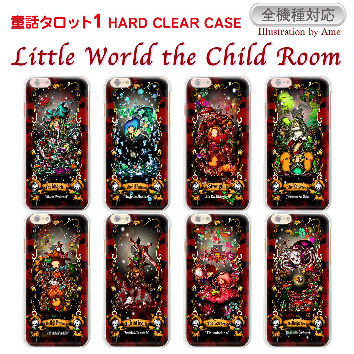 スマホケース 全機種対応 ケース カバー ハードケース クリアケース iPhoneXS Max iPhoneXR iPhoneX iPhone8 Plus iPhone7 iPhone6s iPhone SE 5s Xperia XZ3 XZ2 XZ1 XZ XZs SO-01L SO-05K SO-03K aquos R2 R SH-03K galaxy S9 S8 Little World 25-zen-02