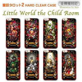 スマホケース 全機種対応 ケース カバー ハードケース クリアケースiPhoneXI iPhoneXIR MAX iPhoneXS Max iPhoneXR iPhoneX iPhone8 iPhone7 iPhone Xperia 1 SO-03L SOV40 Ase XZ3 XZ2 XZ1 XZ aquos R3 sh-04l R2 galaxy S10 S9 S8 Little World 25-zen-03