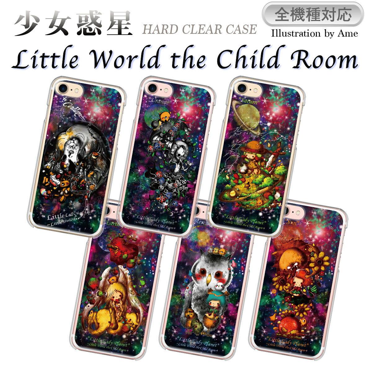 スマホケース 全機種対応 ケース カバー ハードケース クリアケース iPhoneXS Max iPhoneXR iPhoneX iPhone8 Plus iPhone7 iPhone6s iPhone SE 5s Xperia XZ3 XZ2 XZ1 XZ XZs SO-01L SO-05K SO-03K aquos R2 R SH-03K galaxy S9 S8 Little World 25-zen-ca001