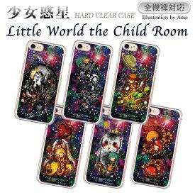 スマホケース 全機種対応 ケース カバー クリアケース iPhone ES 11 Pro Max iPhone11 iPhoneXS Max iPhoneXR iPhoneX iPhone8 Xperia5 SO-01M SOV41 xperia8 xperia1 SO-03L aquos sense3 lite SH-02M R3 galaxy a20 S10 S9 S8 Little World 25-zen-ca001