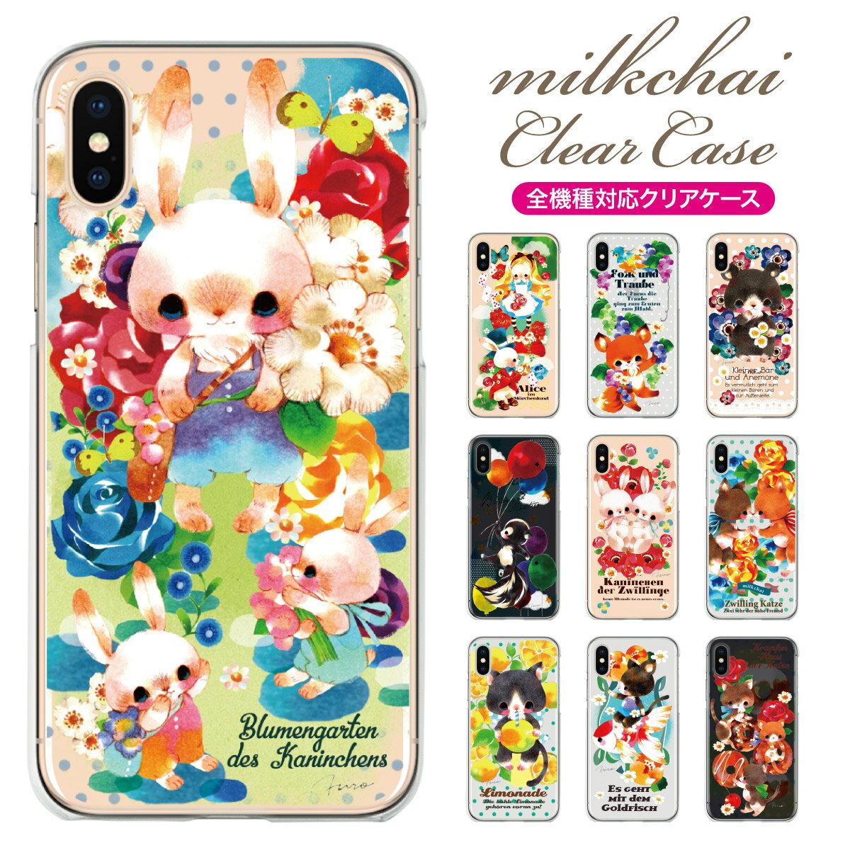iPhone7ケース iPhone7 iPhone6s iPhone6 Plus iphone SE 全機種対応ケース スマホケース ハードケース カバー クリアケース Xperia AQUOS GALAXY arrows milkchai 30-zen-ca001-cp