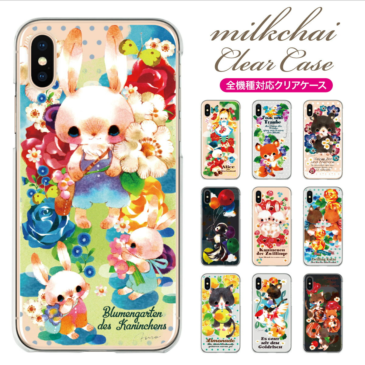 スマホケース 全機種対応 ケース カバー ハードケース クリアケース iPhoneXS Max iPhoneXR iPhoneX iPhone8 Plus iPhone7 iPhone6s iPhone6 Plus iPhone SE 5s Xperia XZ2 XZ1 XZ XZs SO-05K SO-03K aquos R2 R SH-03K galaxy S9 S8 milkchai 30-zen-ca001