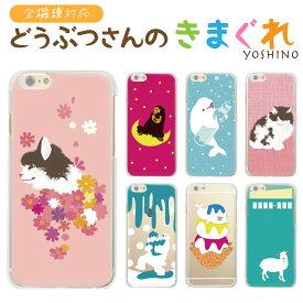 スマホケース 全機種対応 ケース カバー ハードケース クリアケース iPhoneXS Max iPhoneXR iPhoneX iPhone8 iPhone7 iPhone Xperia 1 SO-03L SOV40 Ase XZ3 SO-01L XZ2 XZ1 XZ aquos R3 sh-04l shv44 R2 sh-04k sense2 galaxy S10 S9 S8 yoshino 38-zen-03s