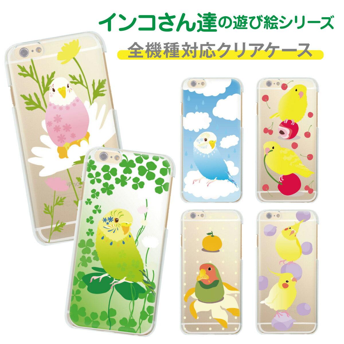 スマホケース 全機種対応 ケース カバー ハードケース クリアケース iPhoneXS Max iPhoneXR iPhoneX iPhone8 Plus iPhone7 iPhone6s iPhone6 Plus iPhone SE 5s Xperia XZ2 XZ1 XZ XZs SO-05K SO-03K aquos R2 R SH-03K galaxy S9 S8 インコ yoshino iphone 38-zen-05