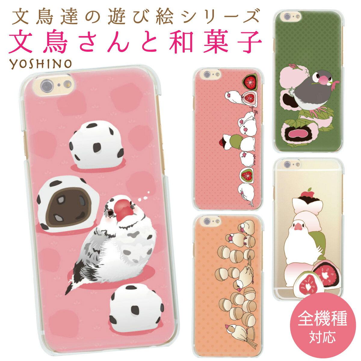 スマホケース 全機種対応 ケース カバー ハードケース クリアケース iPhoneXS Max iPhoneXR iPhoneX iPhone8 iPhone7 iPhone Xperia 1 SO-03L SOV40 Ase XZ3 SO-01L XZ2 XZ1 XZ aquos R3 sh-04l shv44 R2 sh-04k sense2 galaxy S10 S9 S8 文鳥 yoshino 38-zen-06