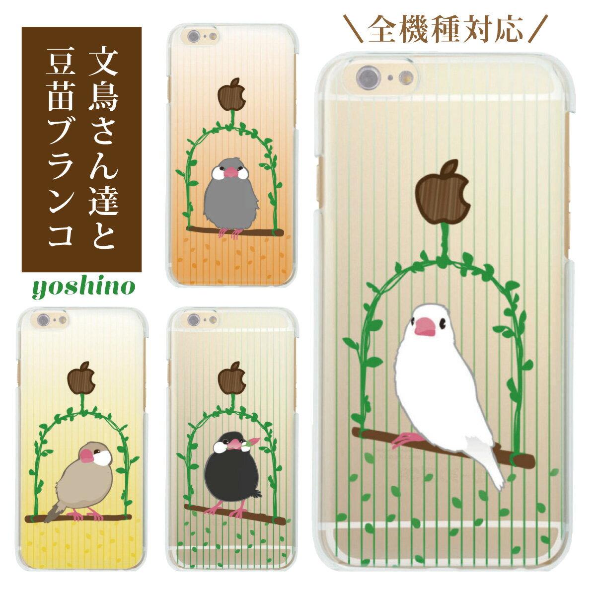 スマホケース 全機種対応 ケース カバー ハードケース クリアケース iPhoneXS Max iPhoneXR iPhoneX iPhone8 iPhone7 iPhone Xperia 1 SO-03L SOV40 Ase XZ3 SO-01L XZ2 XZ1 XZ aquos R3 sh-04l shv44 R2 sh-04k sense2 galaxy S10 S9 S8 文鳥 yoshino 38-zen-07