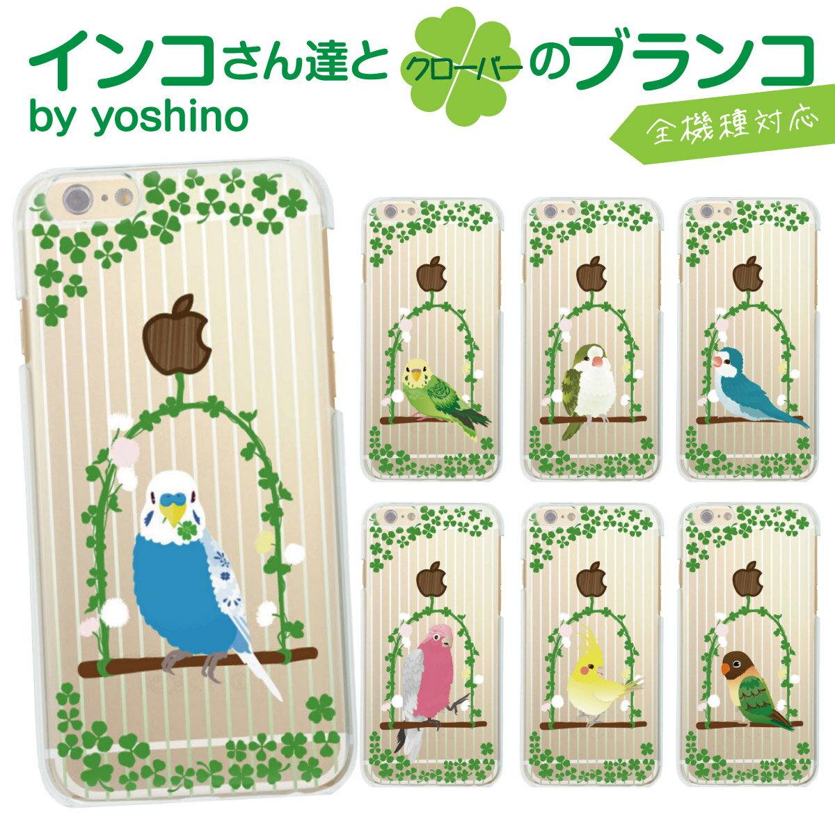 スマホケース 全機種対応 ケース カバー ハードケース クリアケース iPhoneXS Max iPhoneXR iPhoneX iPhone8 iPhone7 iPhone Xperia 1 SO-03L SOV40 Ase XZ3 SO-01L XZ2 XZ1 XZ aquos R3 sh-04l shv44 R2 sh-04k sense2 galaxy S10 S9 S8 インコ yoshino 38-zen-08