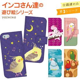 スマホケース 手帳型 全機種対応 手帳 ケース カバー iPhone11 Pro Max 11 iPhoneXS Max iPhoneXR iPhoneX iPhone8 iPhone7 iPhone Xperia 1 SO-03L SOV40 Ase XZ3 XZ2 XZ1 XZ aquos R3 sh-04l shv44 R2 sense2 galaxy S10 S9 S8 インコ yoshino 38-zen-ds06