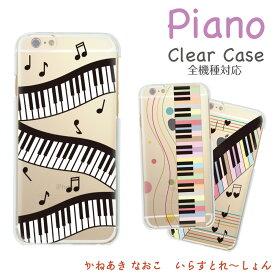 スマホケース 全機種対応 ケース カバー ハードケース クリアケース iPhoneXS Max iPhoneXR iPhoneX iPhone8 iPhone7 iPhone Xperia 1 SO-03L SOV40 Ase XZ3 SO-01L XZ2 XZ1 XZ aquos R3 sh-04l shv44 R2 sh-04k sense2 galaxy S10 S9 S8 ピアノ かねあきなおこ 39-zen-02s
