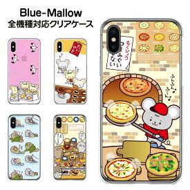 スマホケース 全機種対応 ケース カバー ハードケース クリアケース iPhone11 Pro Max iPhoneXS Max iPhoneXR iPhoneX iPhone8 iPhone7 iPhone Xperia 1 SO-03L SOV40 Ase XZ3 XZ2 XZ1 XZ aquos R3 sh-04l R2 galaxy S10 S9 S8 Blue-Mallow 58-zen-01