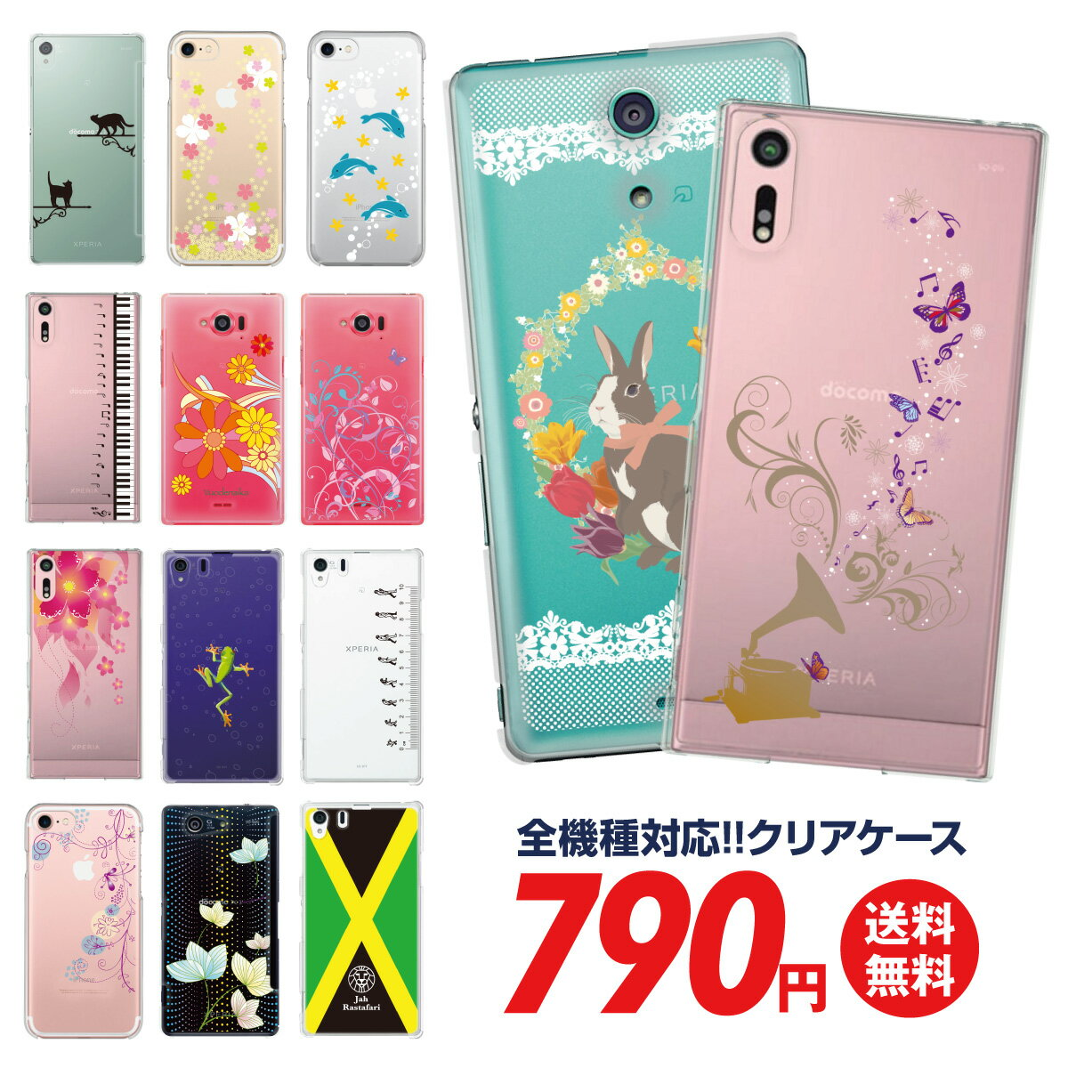 スマホケース 全機種対応 ケース カバー ハードケース クリアケース iPhoneXS Max iPhoneXR iPhoneX iPhone8 Plus iPhone7 iPhone6s iPhone6 Plus iPhone SE 5s Xperia 1 XZ2 XZ1 XZ XZs SO-05K SO-03K aquos R2 R SH-03K SHV42 galaxy S9 S8 sa04