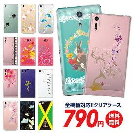 スマホケース 全機種対応 ケース カバー ハードケース クリアケースiPhoneXI iPhoneXIR MAX iPhoneXS Max iPhoneXR iPhoneX iPhone8 iPhone7 iPhone Xperia 1 SO-03L SOV40 Ase XZ3 XZ2 XZ1 XZ aquos R3 sh-04l R2 galaxy S10 S9 S8 sa04