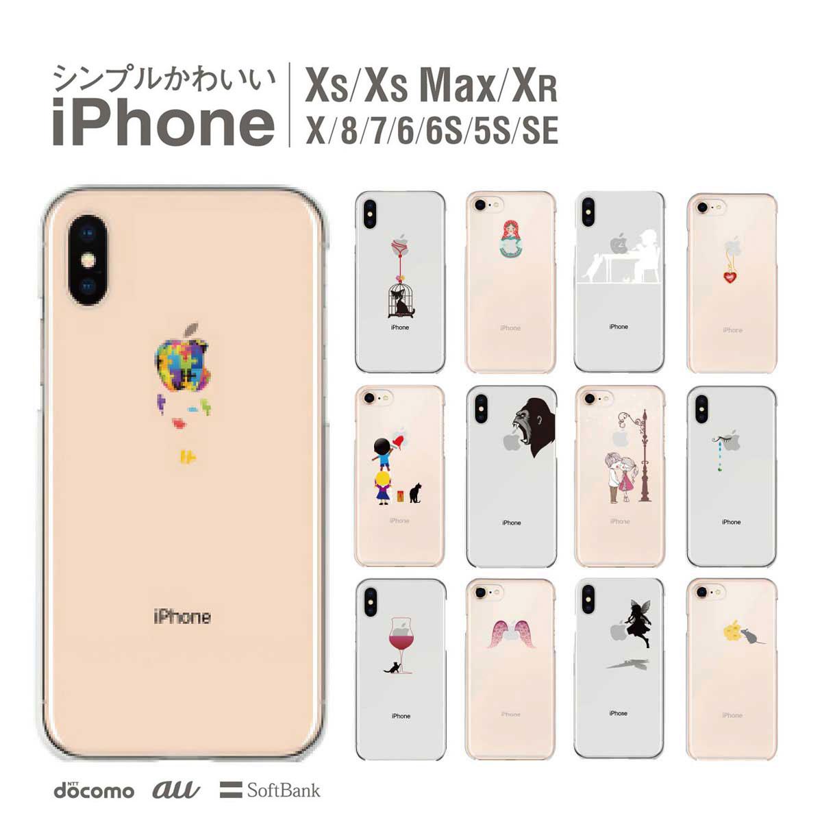 iphoneXSケース iPhoneXS Max iPhoneXR iPhoneX iPhone8 Plus iphone8 ケース iPhone iphone7ケース iphone7 iphone7s Plus iPhone6s iPhone6 Plus iphoneSE ケース iPhone5s スマホケース ハードケース カバー かわいい 97-ip6-008