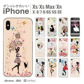 iphoneXSケース iPhoneXS Max iPhoneXR iPhoneX iPhone8 Plus iphone8 iphoneX ケース iPhone iphone7ケース iphone7 iphone7s Plus iPhone6s iPhone6 Plus iphoneSE ケース iPhone5s スマホケース ハードケース カバー かわいい iphone5s ケース クリア 97-ip6-010