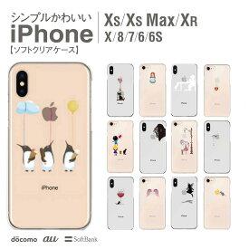 iPhoneXSケース iPhoneXケース iPhone XS Max XR X アイフォンXS iPhoneXS iphoneX アイフォン8 iphone8 ケース iPhone7ケース iPhone7 ケースiphone クリアケース クリア ソフトケース iphone8 iphone7s Plus iPhone6s iPhone6 Plus スマホケース カバー TPU 97-ip6-tp001