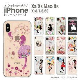 iPhone 11 Pro Max iPhone11 アイフォン8 ケース iPhoneXS Max iPhoneXR iPhoneX iPhone8 iphone7 Plus iPhone6s iphone xs max xr 8 7 6s plus スマホケース ソフトケース カバー TPU 白雪姫 97-ip6-tp012