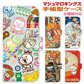 スマホケース 手帳型 全機種対応 手帳 ケース カバー レザー iPhoneXS Max iPhoneXR iPhoneX iPhone8 iPhone7 iPhone Xperia 1 SO-03L SOV40 Ase XZ3 SO-01L XZ2 SO-05K XZ1 XZ aquos R3 sh-04l shv44 R2 sh-04k sense2 galaxy S10 S9 S8 99-zen-079