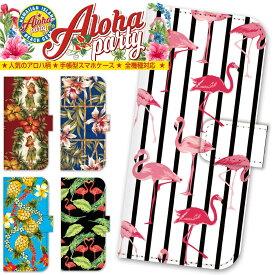 スマホケース 手帳型 全機種対応 手帳 ケース カバー iPhone 11 Pro Max iPhone11 iPhoneXS Max iPhoneXR iPhoneX iPhone8 iPhone7 iPhone Xperia 1 SO-03L SOV40 Ase XZ3 XZ2 XZ1 XZ aquos R3 sh-04l shv44 R2 sense2 galaxy S10 S9 S8 Aloha 99-zen-095