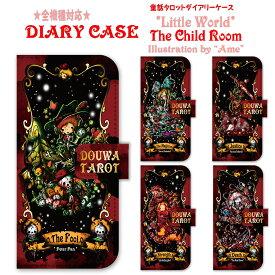 スマホケース 手帳型 全機種対応 手帳 ケース カバー レザー iPhoneXS Max iPhoneXR iPhoneX iPhone8 iPhone7 iPhone Xperia 1 SO-03L SOV40 Ase XZ3 SO-01L XZ2 SO-05K XZ1 XZ aquos R3 sh-04l shv44 R2 sh-04k sense2 galaxy S10 S9 S8 Little World 99-zen-097