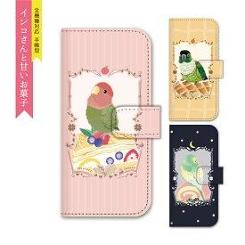 スマホケース 手帳型 全機種対応 手帳 ケース カバー iPhone 11 Pro Max iPhone11 iPhoneXS Max iPhoneXR iPhoneX iPhone8 iPhone7 iPhone Xperia 1 SO-03L SOV40 Ase XZ3 XZ2 XZ1 XZ aquos R3 sh-04l shv44 R2 sense2 galaxy S10 S9 S8 インコ 鳥 yoshino 99-zen-182